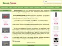 """Интернет - магазин товаров для скрапбукинга """"Скрап - Лавка"""""""