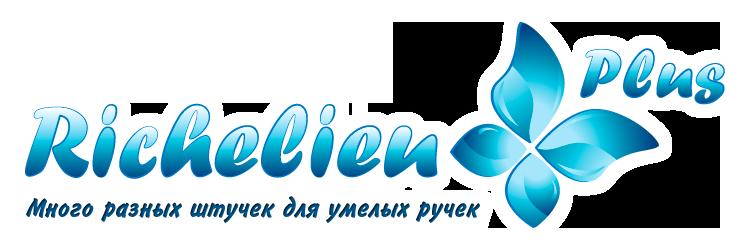 """Интернет-магазин товаров для рукоделия """"Ришелье Плюс"""""""